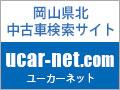 岡山県北津山地域の中古車検索ユーカーネット